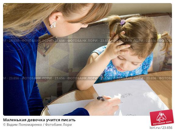 Маленькая девочка учится писать, фото № 23656, снято 8 марта 2007 г. (c) Вадим Пономаренко / Фотобанк Лори