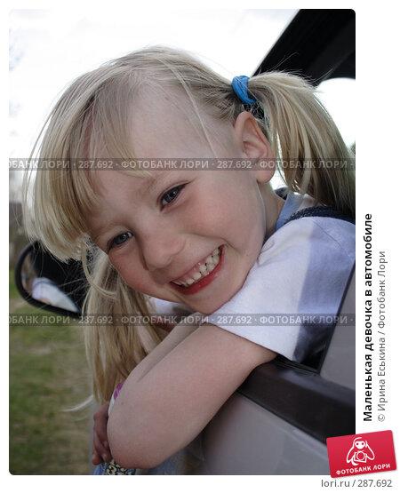 Маленькая девочка в автомобиле, фото № 287692, снято 1 мая 2008 г. (c) Ирина Еськина / Фотобанк Лори