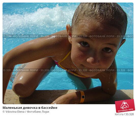 Маленькая девочка в бассейне, фото № 33328, снято 19 июля 2005 г. (c) Vdovina Elena / Фотобанк Лори