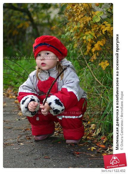 Маленькая девочка в комбинезоне на осенней прогулке, фото № 122432, снято 25 октября 2006 г. (c) Ольга Сапегина / Фотобанк Лори