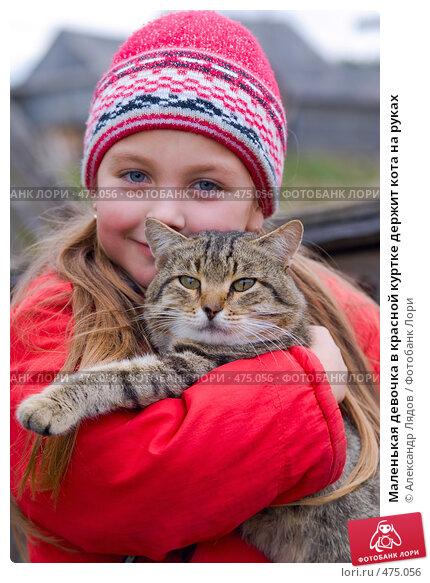 Маленькая девочка в красной куртке держит кота на руках. Стоковое фото, фотограф Александр Лядов / Фотобанк Лори