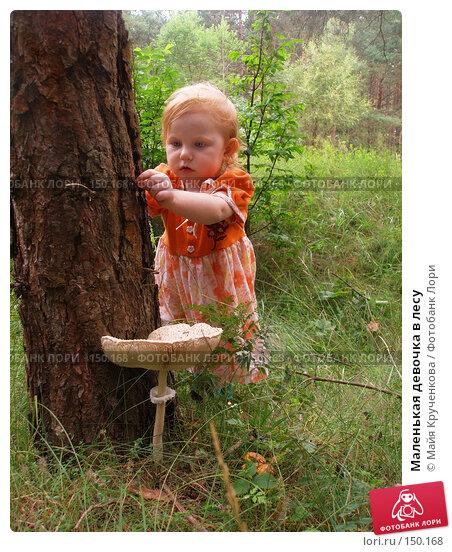 Маленькая девочка в лесу, фото № 150168, снято 24 июля 2007 г. (c) Майя Крученкова / Фотобанк Лори