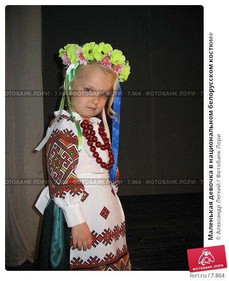 Маленькая девочка в национальном белорусском костюме, фото № 7864, снято 20 ноября 2005 г. (c) Александр Легкий / Фотобанк Лори