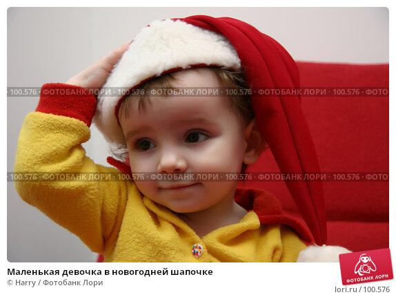 Маленькая девочка в новогодней шапочке, фото № 100576, снято 23 декабря 2004 г. (c) Harry / Фотобанк Лори