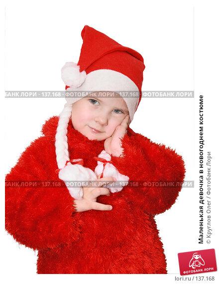 Купить «Маленькая девочка в новогоднем костюме», фото № 137168, снято 4 декабря 2007 г. (c) Круглов Олег / Фотобанк Лори