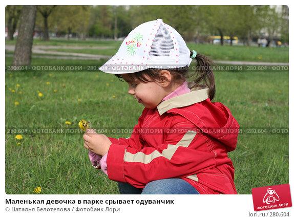Маленькая девочка в парке срывает одуванчик, фото № 280604, снято 10 мая 2008 г. (c) Наталья Белотелова / Фотобанк Лори