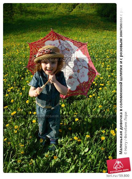 Маленькая девочка в соломенной шляпке и с розовым зонтиком с радостью смотрит на фотографа, фото № 59800, снято 22 мая 2006 г. (c) Harry / Фотобанк Лори