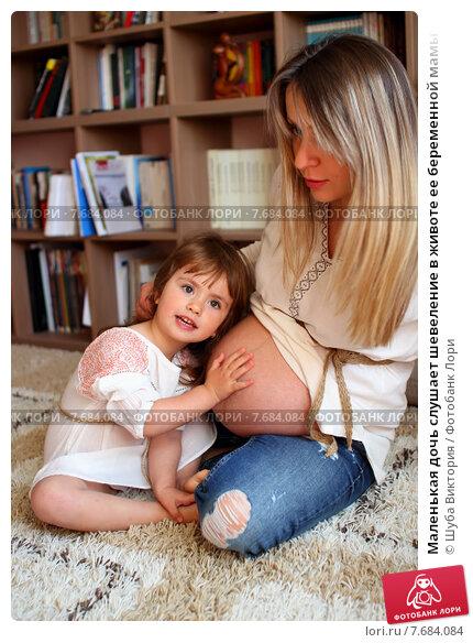 Купить «Маленькая дочь слушает шевеление в животе ее беременной мамы», фото № 7684084, снято 23 апреля 2015 г. (c) Шуба Виктория / Фотобанк Лори