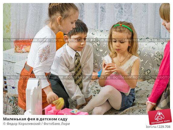 Маленькая фея в детском саду, фото № 229708, снято 20 марта 2008 г. (c) Федор Королевский / Фотобанк Лори