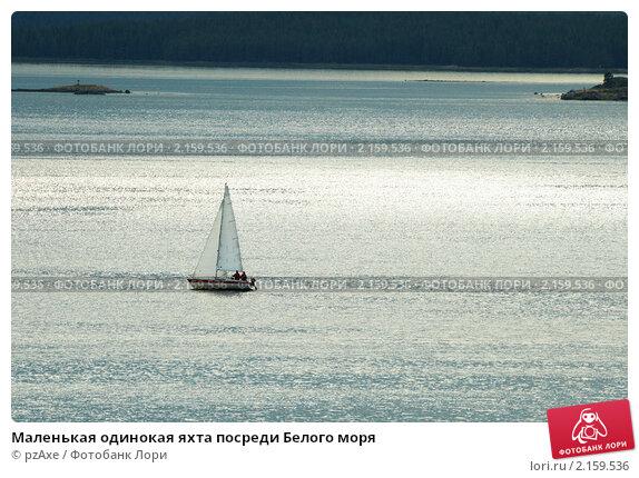 Маленькая одинокая яхта посреди Белого моря. Стоковое фото, фотограф pzAxe / Фотобанк Лори