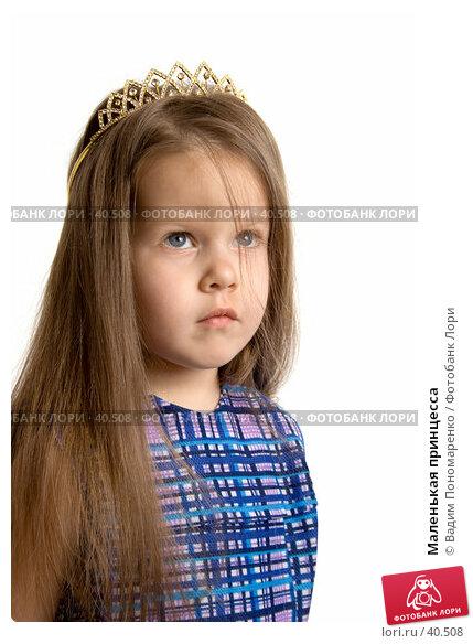 Маленькая принцесса, фото № 40508, снято 1 мая 2007 г. (c) Вадим Пономаренко / Фотобанк Лори