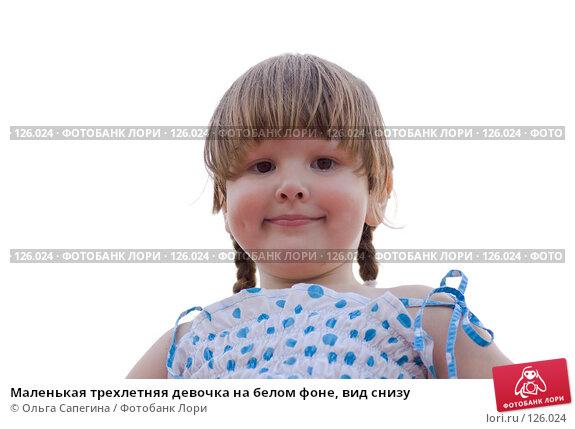 Маленькая трехлетняя девочка на белом фоне, вид снизу, фото № 126024, снято 22 августа 2007 г. (c) Ольга Сапегина / Фотобанк Лори