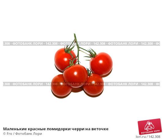 Маленькие красные помидорки черри на веточке, фото № 142308, снято 28 июля 2017 г. (c) Fro / Фотобанк Лори