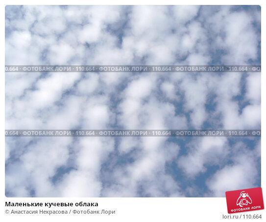 Маленькие кучевые облака, фото № 110664, снято 30 сентября 2007 г. (c) Анастасия Некрасова / Фотобанк Лори