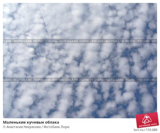 Купить «Маленькие кучевые облака», фото № 110680, снято 30 сентября 2007 г. (c) Анастасия Некрасова / Фотобанк Лори