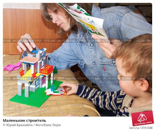 Маленькие строитель, фото № 319548, снято 16 марта 2008 г. (c) Юрий Брыкайло / Фотобанк Лори