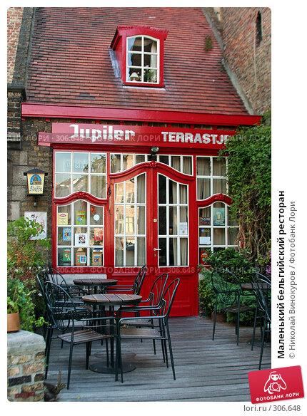 Маленький бельгийский ресторан, эксклюзивное фото № 306648, снято 18 мая 2017 г. (c) Николай Винокуров / Фотобанк Лори