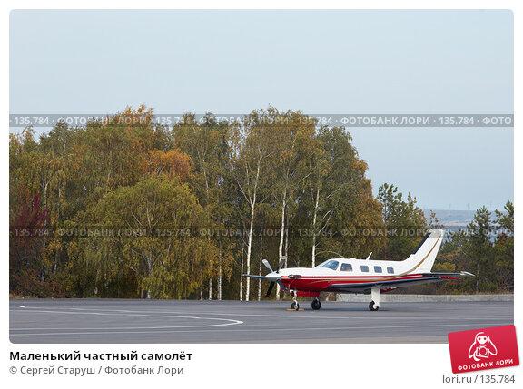 Маленький частный самолёт, фото № 135784, снято 31 октября 2007 г. (c) Сергей Старуш / Фотобанк Лори