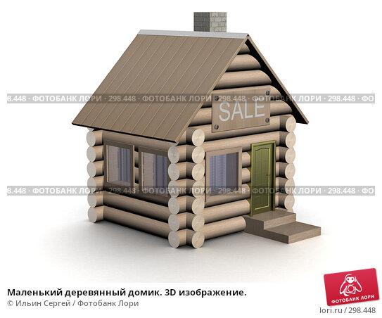Маленький деревянный домик. 3D изображение., иллюстрация № 298448 (c) Ильин Сергей / Фотобанк Лори