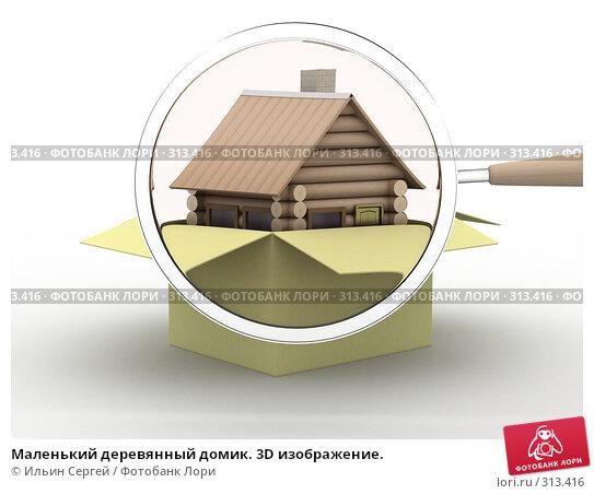 Маленький деревянный домик. 3D изображение., иллюстрация № 313416 (c) Ильин Сергей / Фотобанк Лори