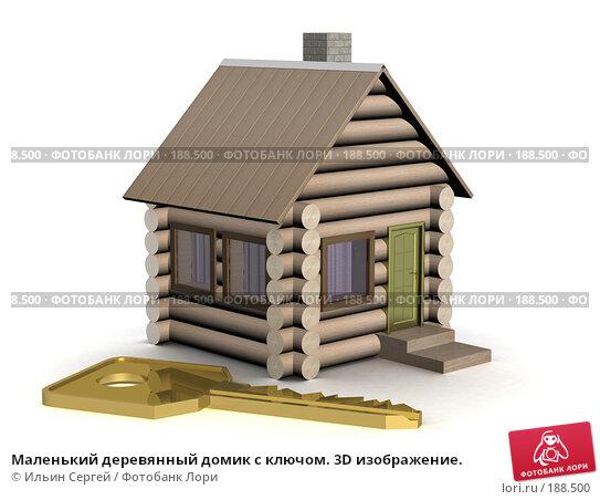 Маленький деревянный домик с ключом. 3D изображение., иллюстрация № 188500 (c) Ильин Сергей / Фотобанк Лори