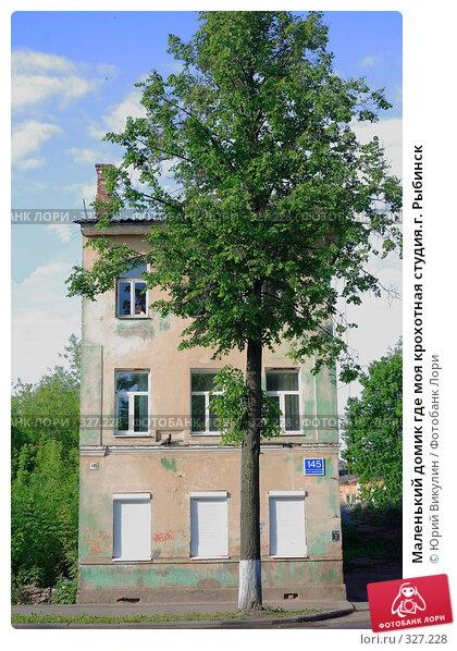 Маленький домик где моя крохотная студия.г. Рыбинск, фото № 327228, снято 12 июня 2008 г. (c) Юрий Викулин / Фотобанк Лори