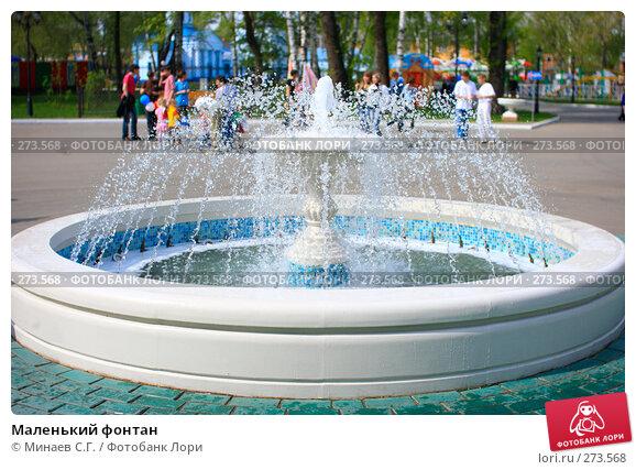 Маленький фонтан, фото № 273568, снято 1 мая 2008 г. (c) Минаев С.Г. / Фотобанк Лори