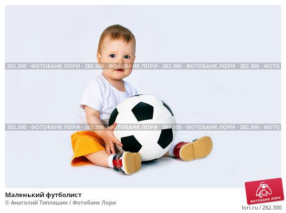 Маленький футболист, фото № 282300, снято 21 мая 2006 г. (c) Анатолий Типляшин / Фотобанк Лори
