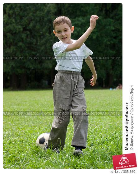 Купить «Маленький футболист», фото № 335360, снято 14 июня 2008 г. (c) Давид Мзареулян / Фотобанк Лори