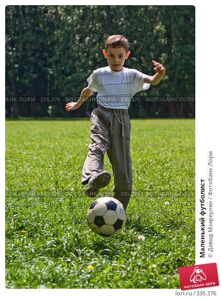 Маленький футболист, фото № 335376, снято 14 июня 2008 г. (c) Давид Мзареулян / Фотобанк Лори
