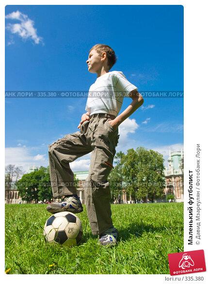 Маленький футболист, фото № 335380, снято 14 июня 2008 г. (c) Давид Мзареулян / Фотобанк Лори