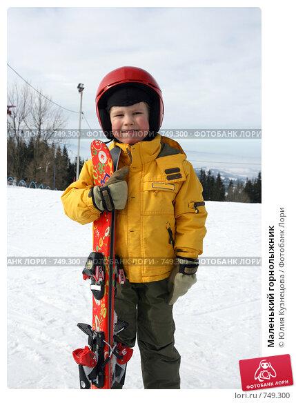 Купить «Маленький горнолыжник», фото № 749300, снято 2 марта 2009 г. (c) Юлия Кузнецова / Фотобанк Лори
