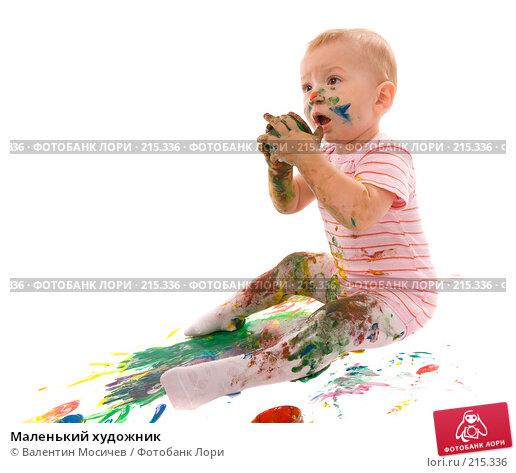 Маленький художник, фото № 215336, снято 5 ноября 2007 г. (c) Валентин Мосичев / Фотобанк Лори