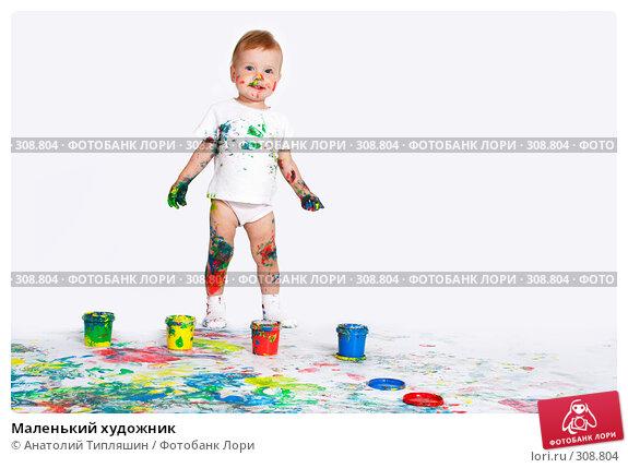 Купить «Маленький художник», фото № 308804, снято 16 сентября 2006 г. (c) Анатолий Типляшин / Фотобанк Лори
