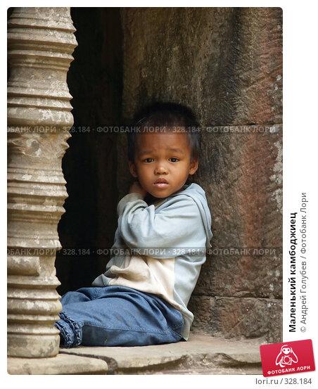 Маленький камбоджиец, фото № 328184, снято 19 декабря 2007 г. (c) Андрей Голубев / Фотобанк Лори
