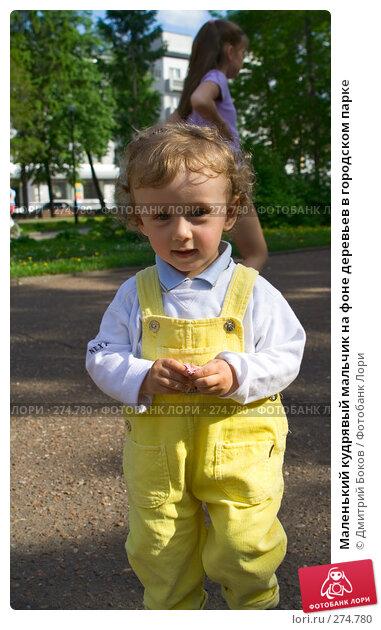 Маленький кудрявый мальчик на фоне деревьев в городском парке, фото № 274780, снято 28 мая 2006 г. (c) Дмитрий Боков / Фотобанк Лори