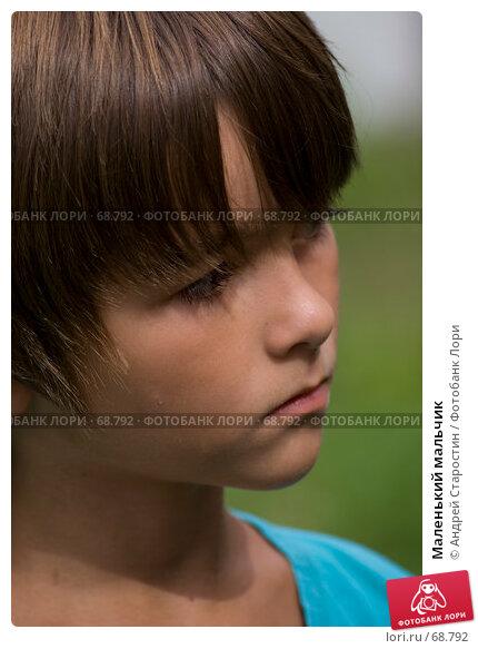 Маленький мальчик, фото № 68792, снято 28 июля 2007 г. (c) Андрей Старостин / Фотобанк Лори