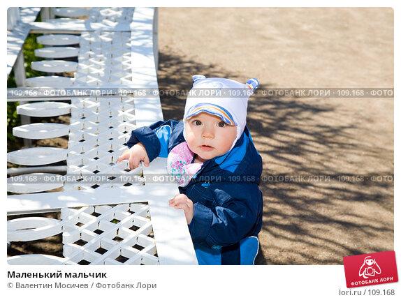 Маленький мальчик, фото № 109168, снято 13 мая 2007 г. (c) Валентин Мосичев / Фотобанк Лори