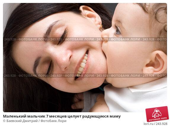 Маленький мальчик 7 месяцев целует радующуюся маму, фото № 243928, снято 24 февраля 2008 г. (c) Баевский Дмитрий / Фотобанк Лори