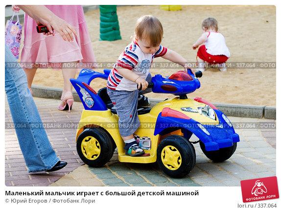 Маленький мальчик играет с большой детской машиной, фото № 337064, снято 15 июня 2008 г. (c) Юрий Егоров / Фотобанк Лори