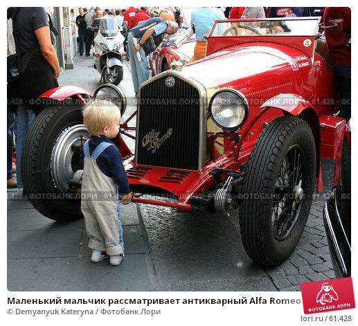 Маленький мальчик рассматривает антикварный Alfa Romeo, фото № 61428, снято 17 мая 2007 г. (c) Demyanyuk Kateryna / Фотобанк Лори