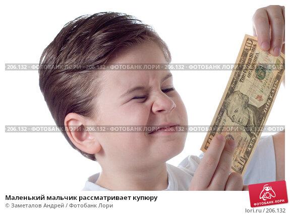 Маленький мальчик рассматривает купюру, фото № 206132, снято 20 февраля 2008 г. (c) Заметалов Андрей / Фотобанк Лори