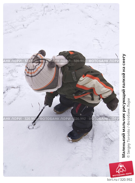 Маленький мальчик рисующий палкой на снегу, фото № 320992, снято 8 марта 2008 г. (c) Sergey Toronto / Фотобанк Лори