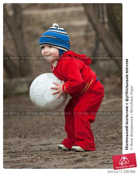 Купить «Маленький мальчик с футбольным мячом», фото № 1729556, снято 16 апреля 2010 г. (c) Яков Филимонов / Фотобанк Лори
