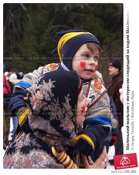 Маленький мальчик с интересом следящий за ходом Масленицы, фото № 245480, снято 9 марта 2008 г. (c) Sergey Toronto / Фотобанк Лори