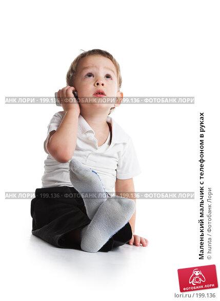 Маленький мальчик с телефоном в руках, фото № 199136, снято 3 ноября 2007 г. (c) hunta / Фотобанк Лори