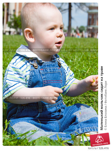 Маленький мальчик сидит на траве, фото № 326416, снято 14 июня 2008 г. (c) Елена Блохина / Фотобанк Лори