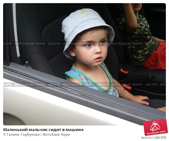 Маленький мальчик сидит в машине, фото № 240976, снято 8 июля 2005 г. (c) Галина  Горбунова / Фотобанк Лори