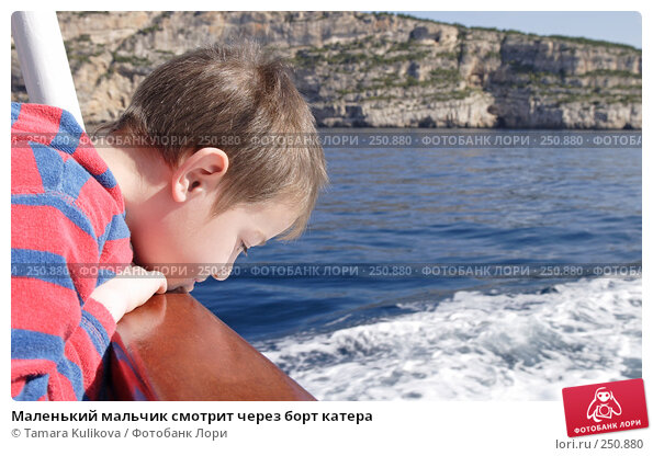 Маленький мальчик смотрит через борт катера, фото № 250880, снято 5 апреля 2008 г. (c) Tamara Kulikova / Фотобанк Лори