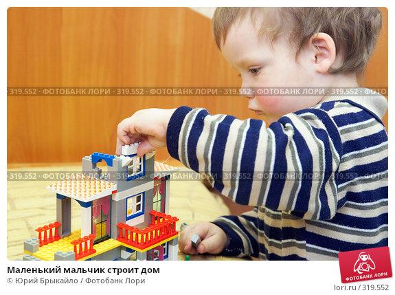 Маленький мальчик строит дом, фото № 319552, снято 16 марта 2008 г. (c) Юрий Брыкайло / Фотобанк Лори